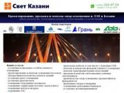Электромонтажные работы в Казани, установка столбов освещения, прокладка кабеля