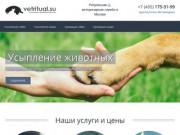 Ритуальная ветеринарная служба в Москве (Россия, Московская область, Москва)