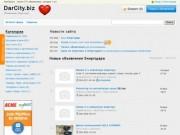 Объявления Энергодара, новости, фирмы и многое другое на портале DarCity.biz