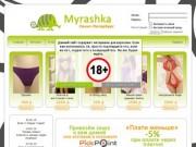 Myrashka (Мурашка) - Женское бельё для особых случаев