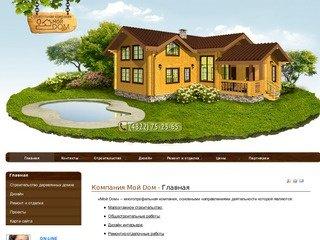 Компания Мой Dом Тверь, строительство деревянных домов в Твери