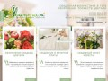 """Авантаж"" -  свадебная флористика, оформление цветами (г. Тула, тел. 89105503199)"