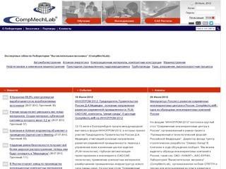 FEA.RU | CompMechLab - Расчеты прочности, CAD/FEA/CFD/CAE Технологии, КЭ механика