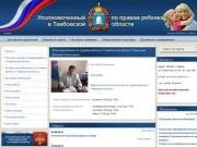 Официальный сайт Уполномоченного по правам ребенка в Тамбовской области