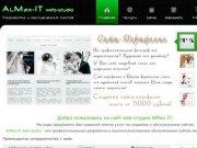 Профессиональная разработка и обслуживание сайтов любой сложности в Димитровграде