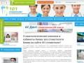 Стоматологические клиники, поликлиники, кабинеты Киева