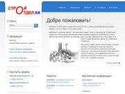 Магазин метизов и строительных материалов в Твери