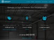 Аренда склада в Химках — Снять склад в Химках недорого