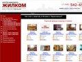 Снять квартиру или комнату в Москве - советы, услуги. Аренда квартир и комнат
