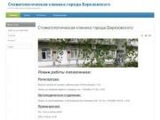 Стоматологическая клиника города Березовского