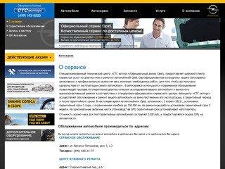 Ремонт Opel (Опель), техническое обслуживание, сервис Opel (Опель)