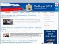 Новости - Выборы 2013 - Северодвинск