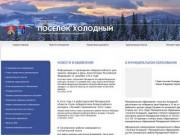 """Муниципальное образование """"поселок Холодный"""" Сусуманского района Магаданской области"""