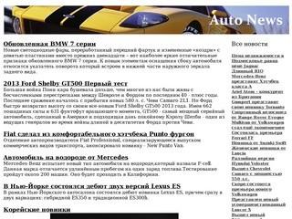 Автомобильный блог - Autonnz.ru