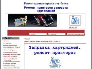 Сервисный центр по ремонту компьютеров, ноутбуков, принтеров