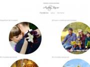Свадебная, детская и семейная фотография, изготовление фотокниг (Россия, Белгородская область, Белгород)