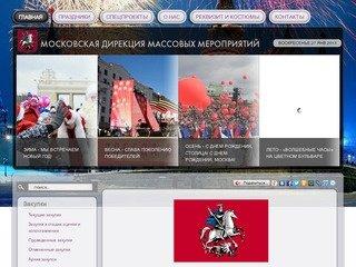 Московская дирекция массовых мероприятий