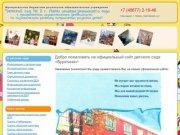 Официальный сайт детского сада «Буратино» г