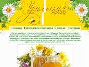Уральская пасека. Мёд и продукты пчеловодства. Нижний Тагил