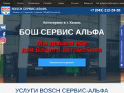 Автосервис в г. Казань - Автосервис Bosch Сервис-Альфа
