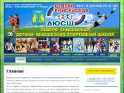 Северо-Енисейская Детско-Юношеская Спортивная Школа