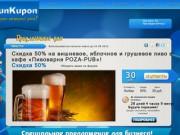 FunKupon.ru - Акции и скидки в Иркутске! Купоны на скидку (Иркутская область, г. Иркутск)