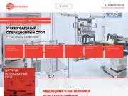 Медицинская техника и оборудование по мировым стандартам (Россия, Московская область, Фрязино)