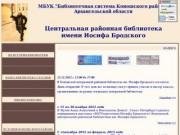 """МО """"Коношский муниципальный район"""" (Все муниципальные образования Коношского района)"""