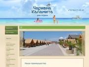 Чаривна Каламита официальный сайт базы отдыха в Крыму на берегу моря