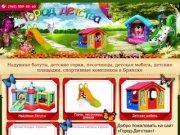 Надувные батуты в Брянске, детские горки, песочницы - Город Детства