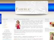 "Косметика ""Faberlic"" (от косметической компании Faberlic)"