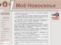 """""""Моё Новоселье"""" - Объявления Северодвинска и Архангельска"""
