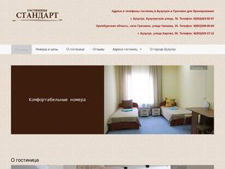 Гостиница Стандарт г. Бузулук - Гостиницы в Бузулуке и Грачевке