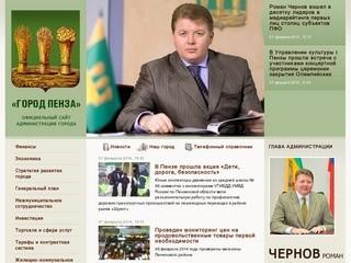 Penza-gorod.ru