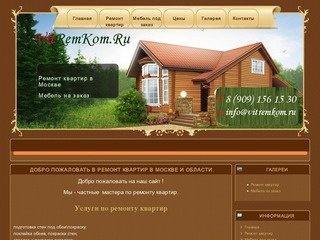 Ремонт квартир в Москве и области.