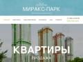 Жилой комплекс МИРАКС-ПАРК в Москве, продажа квартир: купить апартаменты в ЖК МИРАКС-ПАРК