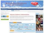Знакомства в Челябинске и Челябинской области. Сайт бесплатных знакомств и общения онлайн