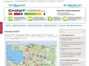 ГЛОНАСС мониторинг. ГЛОНАСС/GPS мониторинг транспорта. ГЛОНАСС/GPS мониторинг автотранспорта