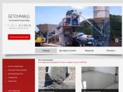 Купить бетон в Тосно - Продажа бетона в Тосно - Производство бетона