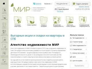 Агентство недвижимости МИР - купить квартиру в новостройках Санкт-Петербурга по цене от застройщика