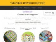 "ООО ""УЕН"" - производство татарских игрушек"