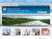 Официальный сайт Калуги