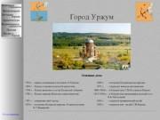 Страничка истории и культуры г. Уржума