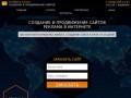 Создание и продвижение сайтов. Настройка Яндекс.Директ. SEO оптимизация. (Россия, Владимирская область, Владимир)