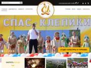 Cайт отдела культуры и туризма Клепиковский район (г.Спас-Клепики, ул. Свободы, д 3. +7(49142) 2-69-61)
