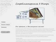 ООО «ББ ПРИМА» – стройматериалы в Истре и Истринском районе