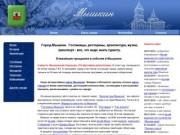 Мышкин - гостиницы, рестораны, архитектура, монастыри, церкви и памятники