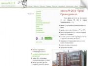 Школа № 215 (город Среднеуральск)
