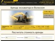 Аренда экскаватора в Волжском: +7(963)350-61-62. Услуги экскаватора по выгодным ценам. Звоните!