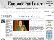 Ковровская газета